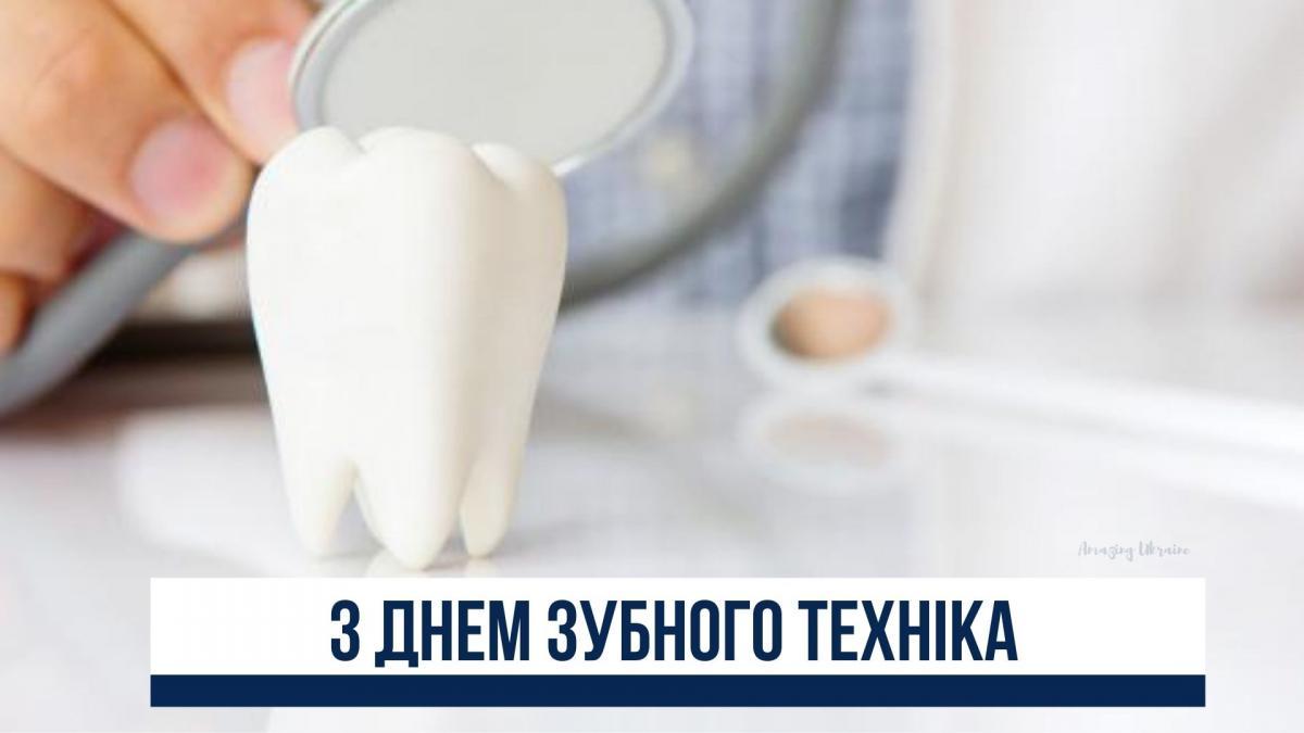 День зубного техника поздравления / фото amazingukraine.pro