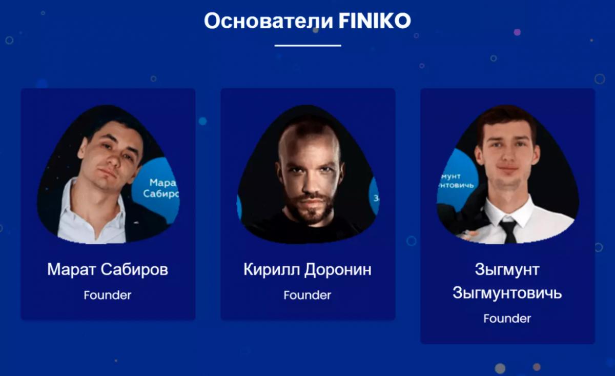 """В России """"схлопнулась"""" финансовая пирамидаFiniko/ Tjournal"""