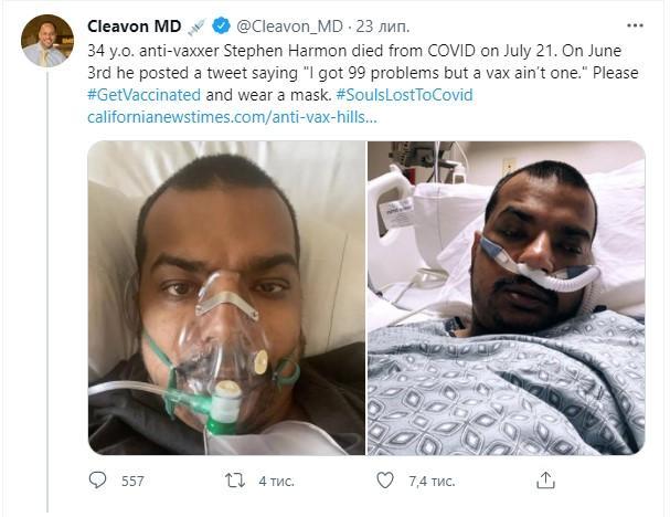 Скрін twitter.com/Cleavon_MD/