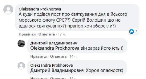 Скрін facebook.com/Сергій Волошин