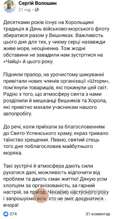 Сергій Волошин потрапив у скандал через заборонену символіку / скрін facebook.com/sasko.laps / kolo.news