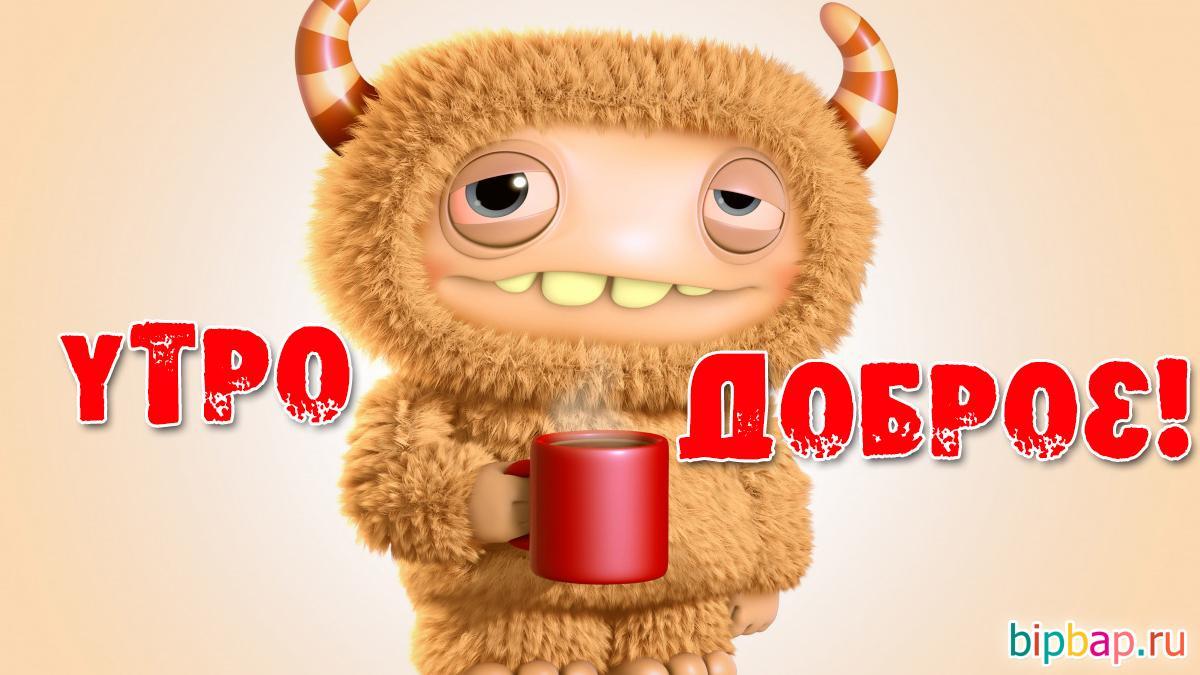 Оригинальные открытки Доброе утро / bipbap.ru