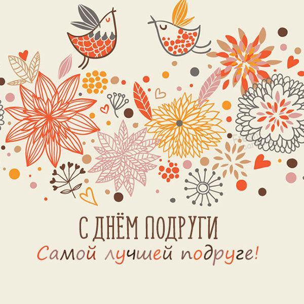 З Днем подруги 2021 / фото fresh-cards.ru
