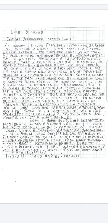 facebook.com/oleg.sentsov