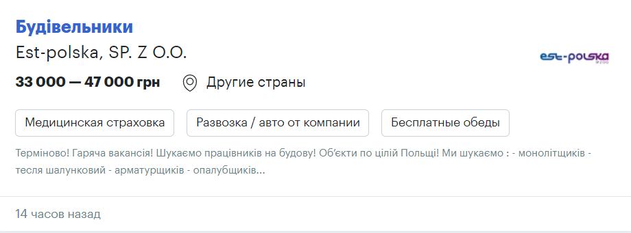 Скриншот rabota.ua