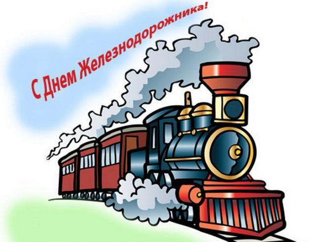 Как поздравить с Днем железнодорожника / bipbap.ru