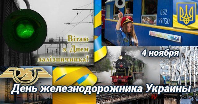 День железнодорожника в Украине 2021 / bipbap.ru