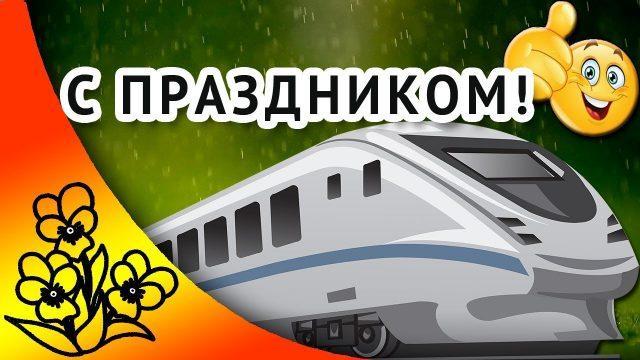 Поздравления с Днем железнодорожника / bipbap.ru
