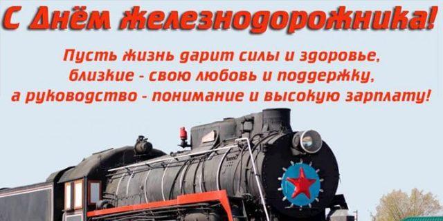 Праздник День железнодорожника в Украине / bipbap.ru