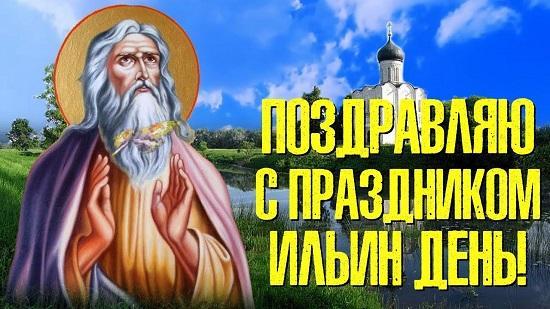 З Днем Іллі 2021 / фото bipbap.ru