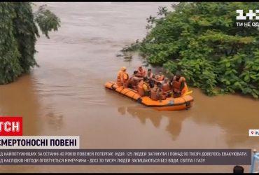 Индия страдает от мощных наводнений за последние 40 лет