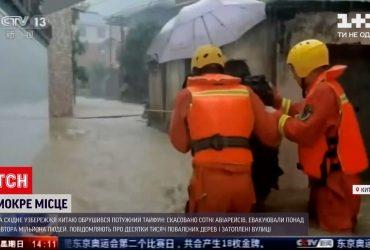 На Китай обрушился мощный тайфун Ин-фа