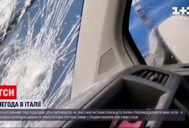 В Італії сильний град пошкодив сотні автомобілів