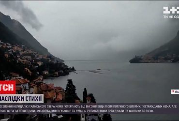 В Италии поселения возле озера Комо накрыли мощные паводки