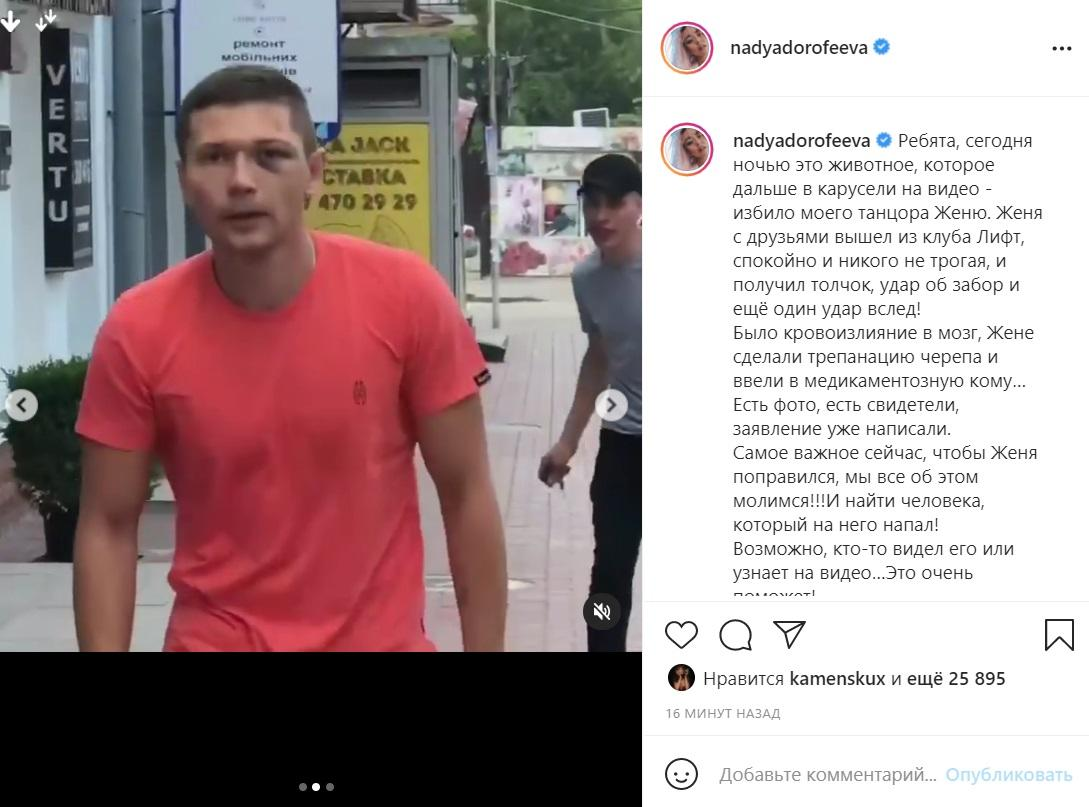 Людина, яка побила танцюриста Дорофєєвої / instagram.com/nadyadorofeeva