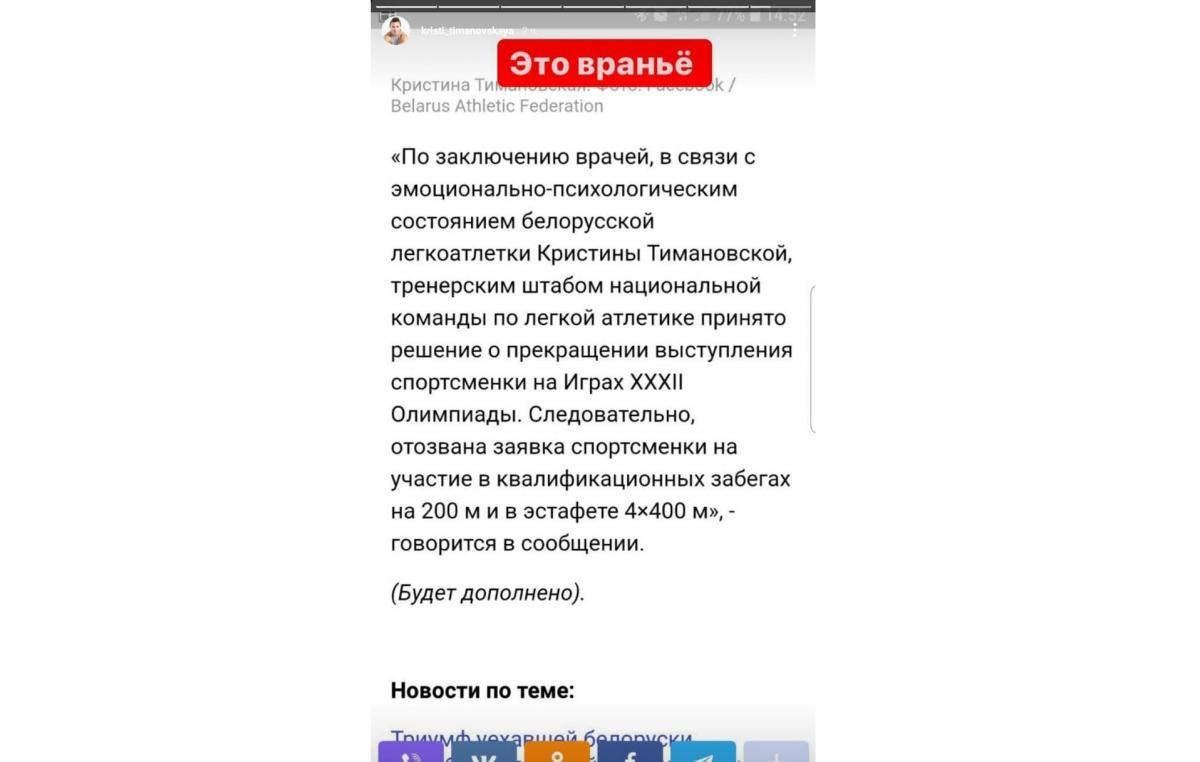 скриншот, instagram.com/kristi_timanovskaya