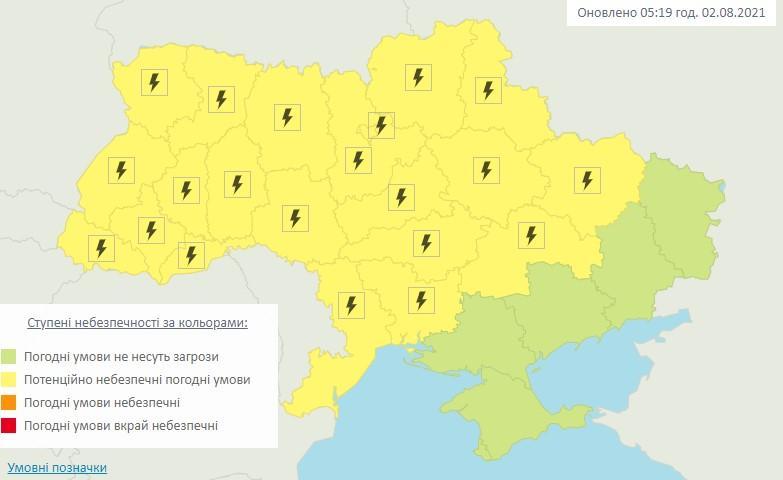 В Украине сегодня ожидаются грозы, град и шквалы / скриншот meteo.gov.ua