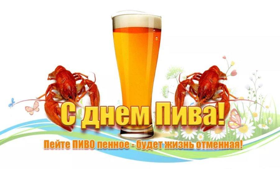 Як привітати з Днем пива / bipbap.ru