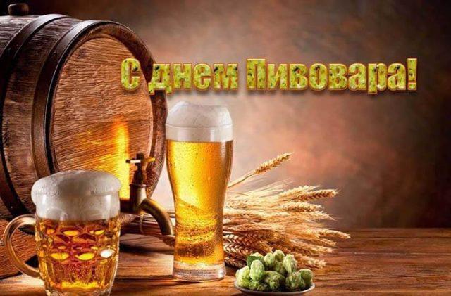 Міжнародне свято - День пива / bipbap.ru