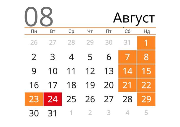 Выходные на День Независимости в Украине / фото kalendari.co.ua