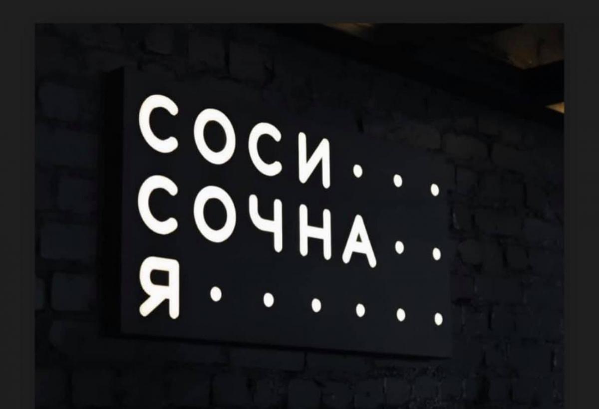У Києві відкрили нові заклади із провокаційними назвами / фото facebook.com/i.alex.cooper