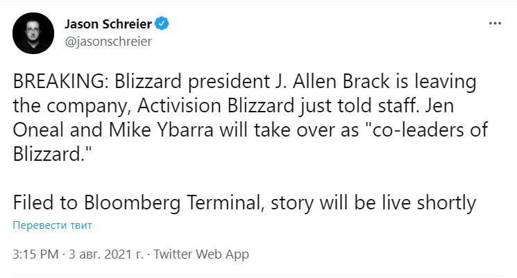 Сообщение Шрайера об отставке президента Blizzard /фото twitter.com/jasonschreier