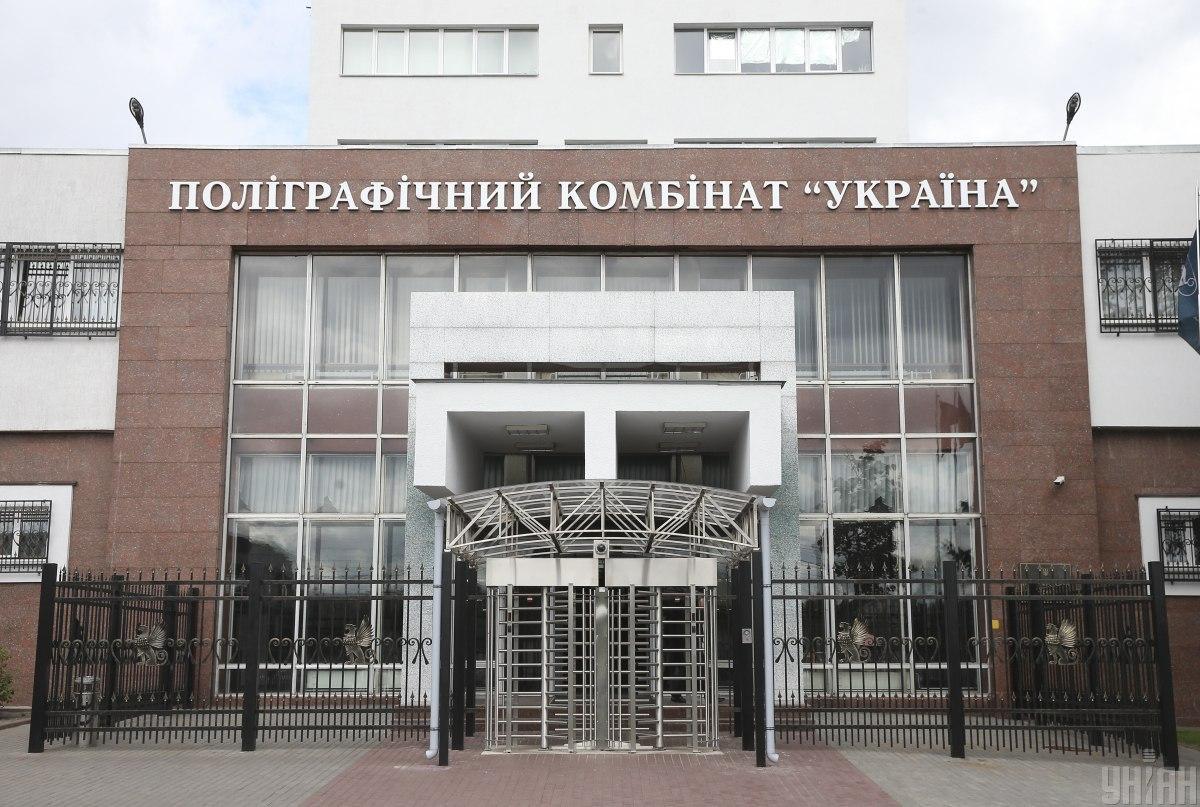 фото УНИАН/Владимир Гонтарь
