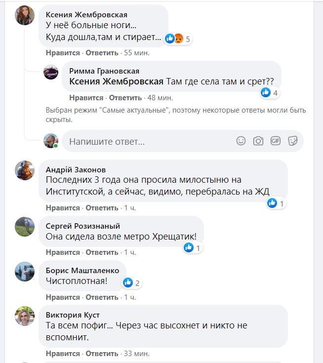 Комментарии под видео / скриншот
