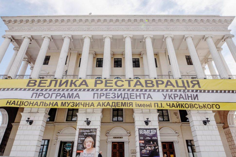 Реставраційні роботи з головним фасадомакадемії завершать до Дня Незалежності / фото knmau.com.ua