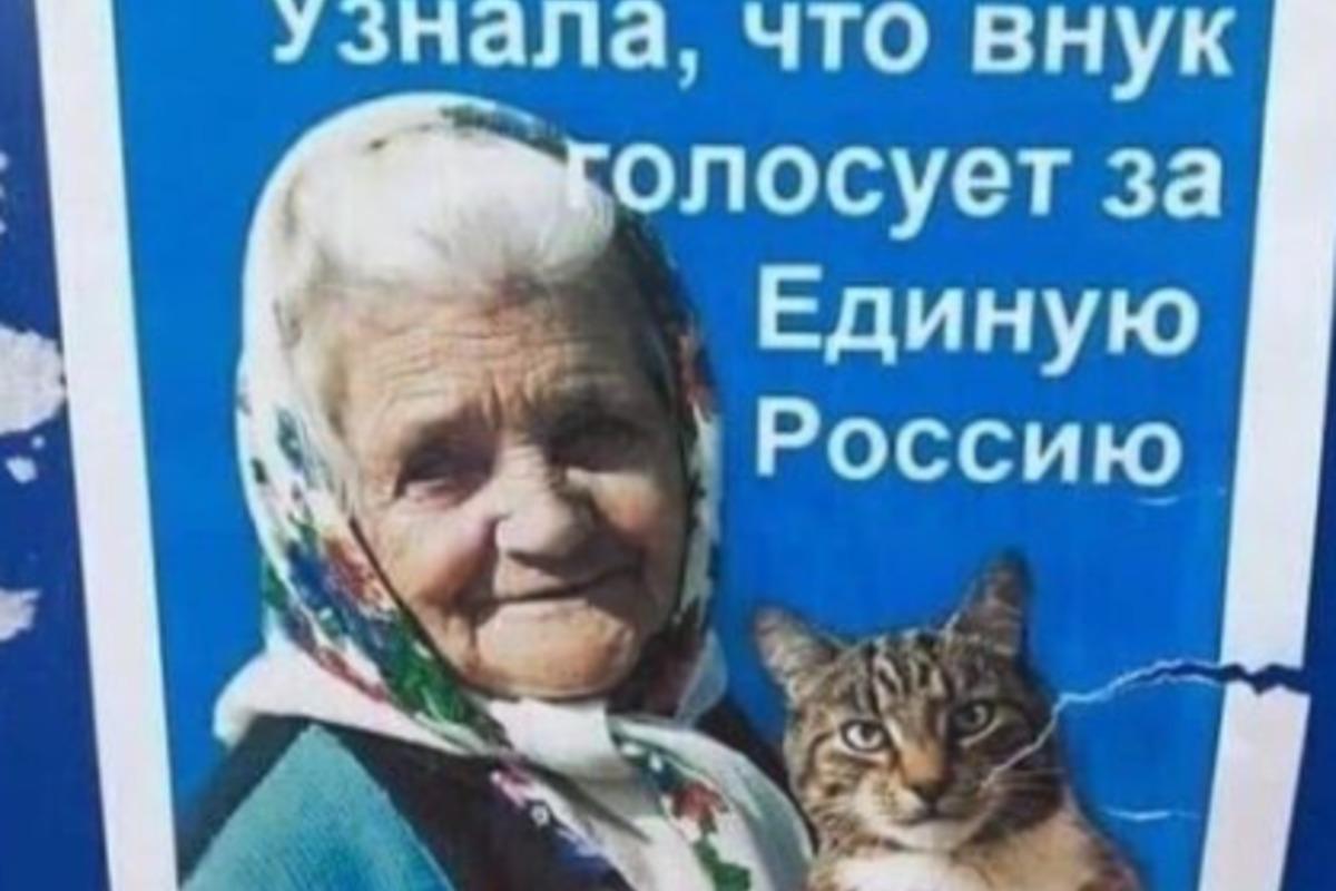 В РФ присвоили украинский политический мем / Скриншот
