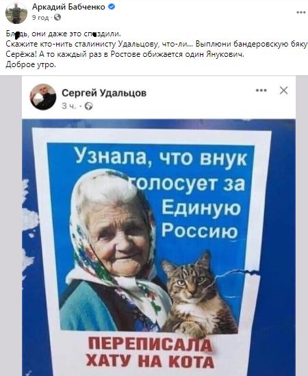 Український політичний мем присвоїли в РФ / Скріншот