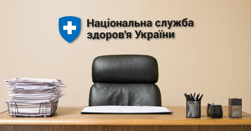 НСЗУ створено в рамках проведення медичної реформи/ фото vz.kiev.ua