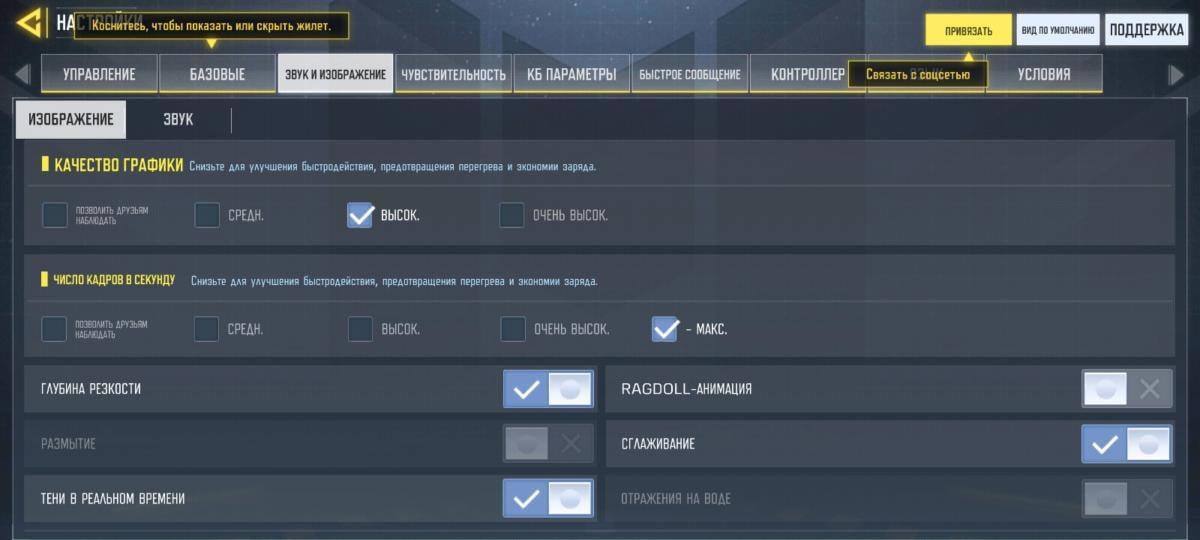 Настройки графики в CoD: Mobile на realme 8 Pro / скриншот