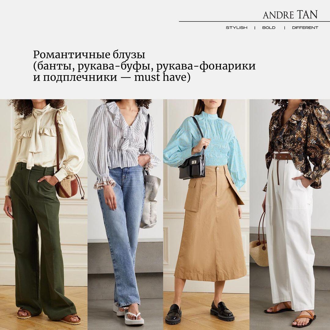 Главные тренды сезона осень-зима / instagram.com/andre_tan_official