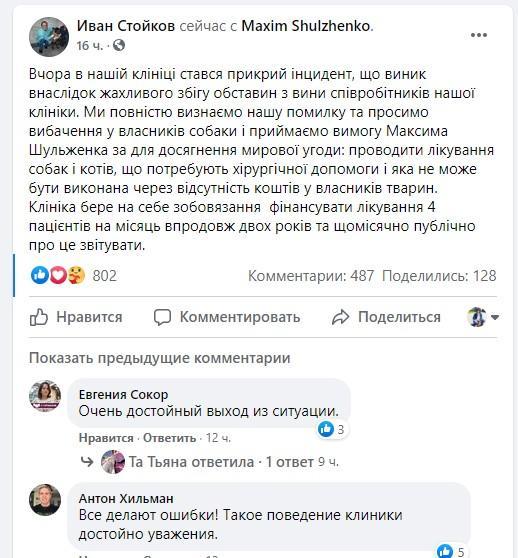 Скрин Facebook / Иван Стойков