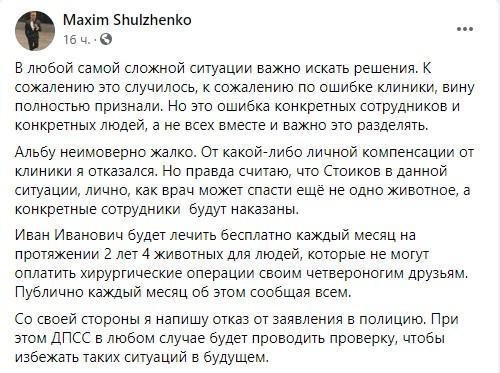 Скрин facebook.com/maxim.shulzhenko