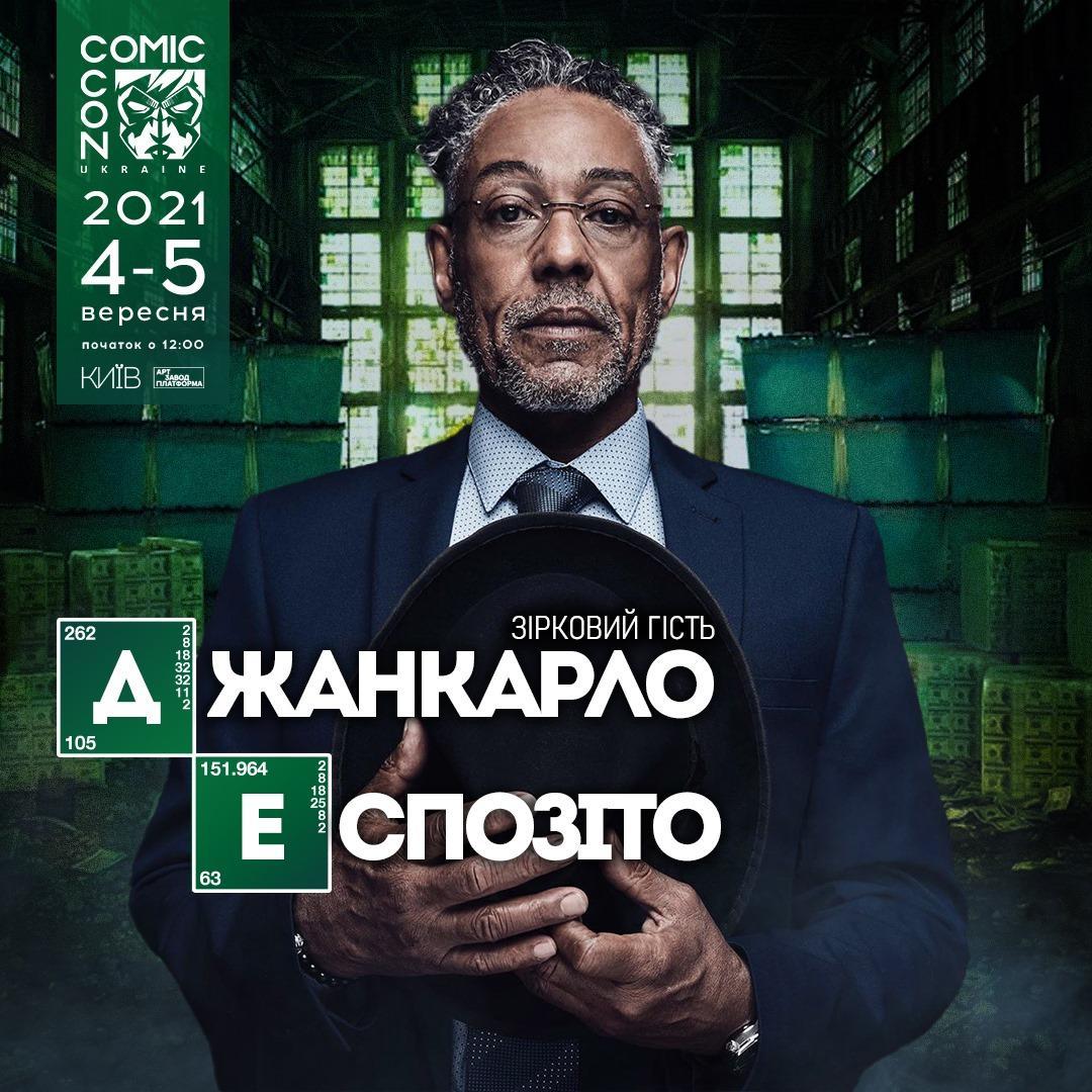 Джанкарло Эспозито станет звездным гостем фестиваля/фото Comic Con Ukraine