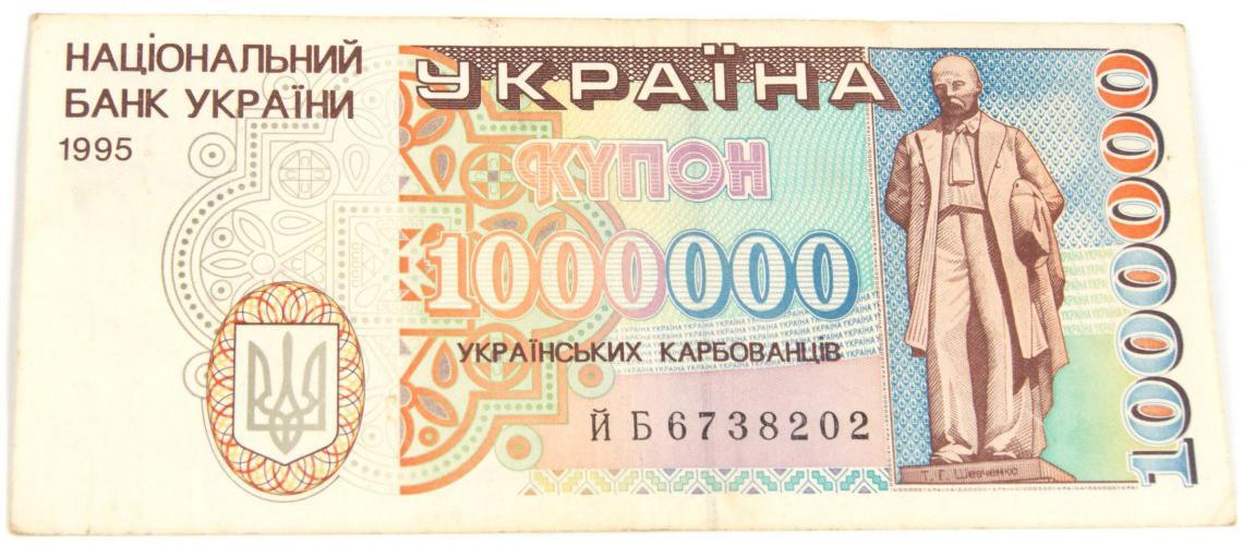 Купон номіналом 1 мільйон українських карбованців зразка 1995 року / УНІАН