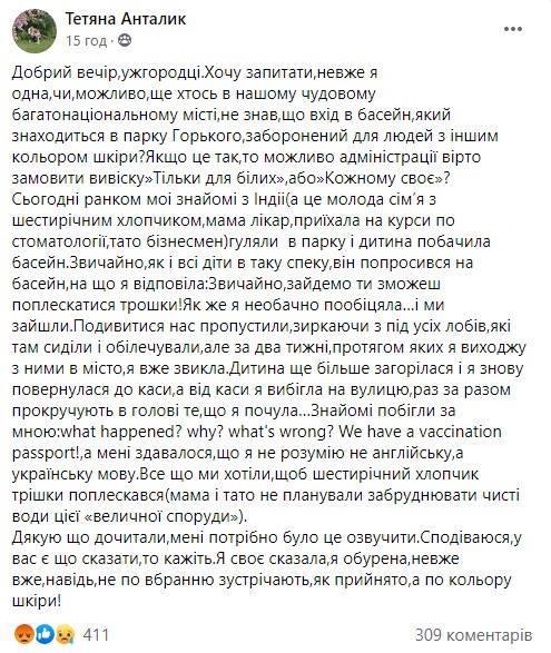 Розповідь українки про обурливий інцидент / фото - pershij.com.ua