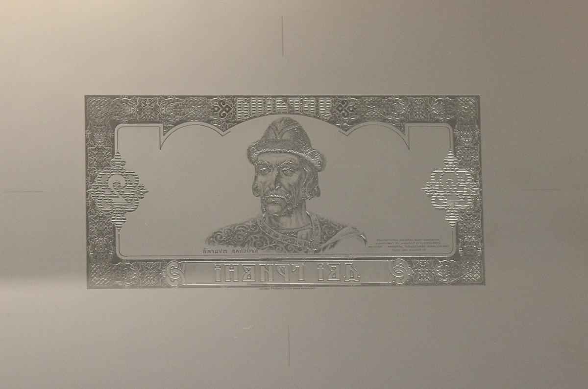 Гравюра 2 гривен, которая использовалась в Канаде для печати первых гривен / Дмитрий Шварц