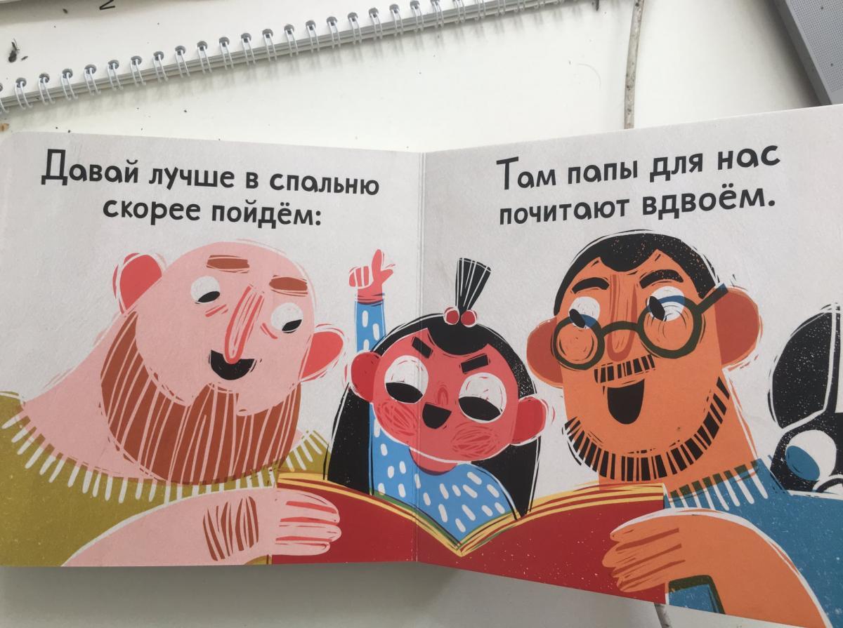 Книгу про одностатеві сім'ї несподівано видали російською / facebook.com/igor.kochetkov
