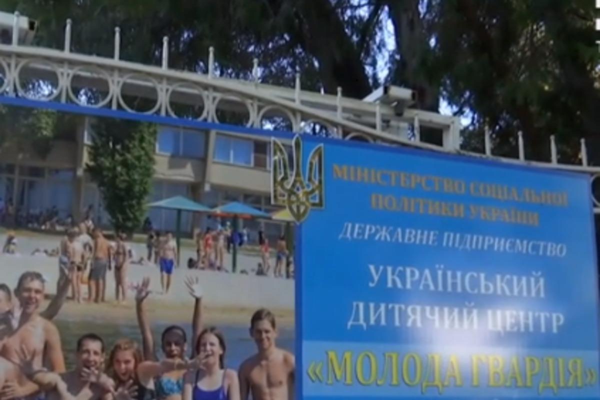 Оздоровительный центр «Молодая гвардия» в Одессе прекратит работу из-за вспышки COVID-19/ Скриншот