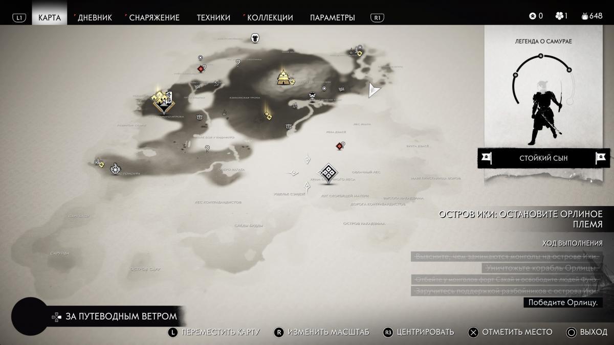 Карта Ики / скриншот
