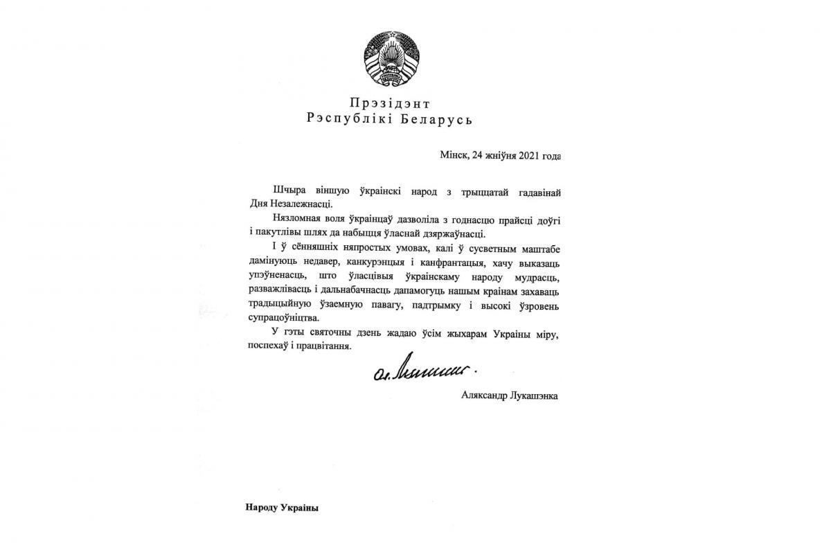фото ukraine.mfa.gov.by
