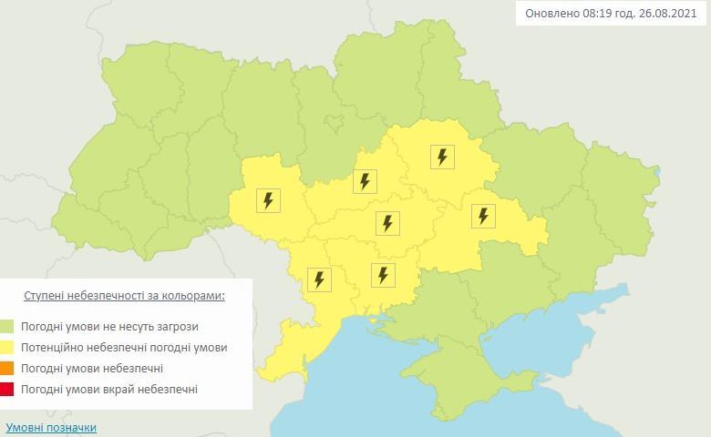 Сегодня в нескольких областях объявлено штормовое предупреждение / скриншот meteo.gov.ua