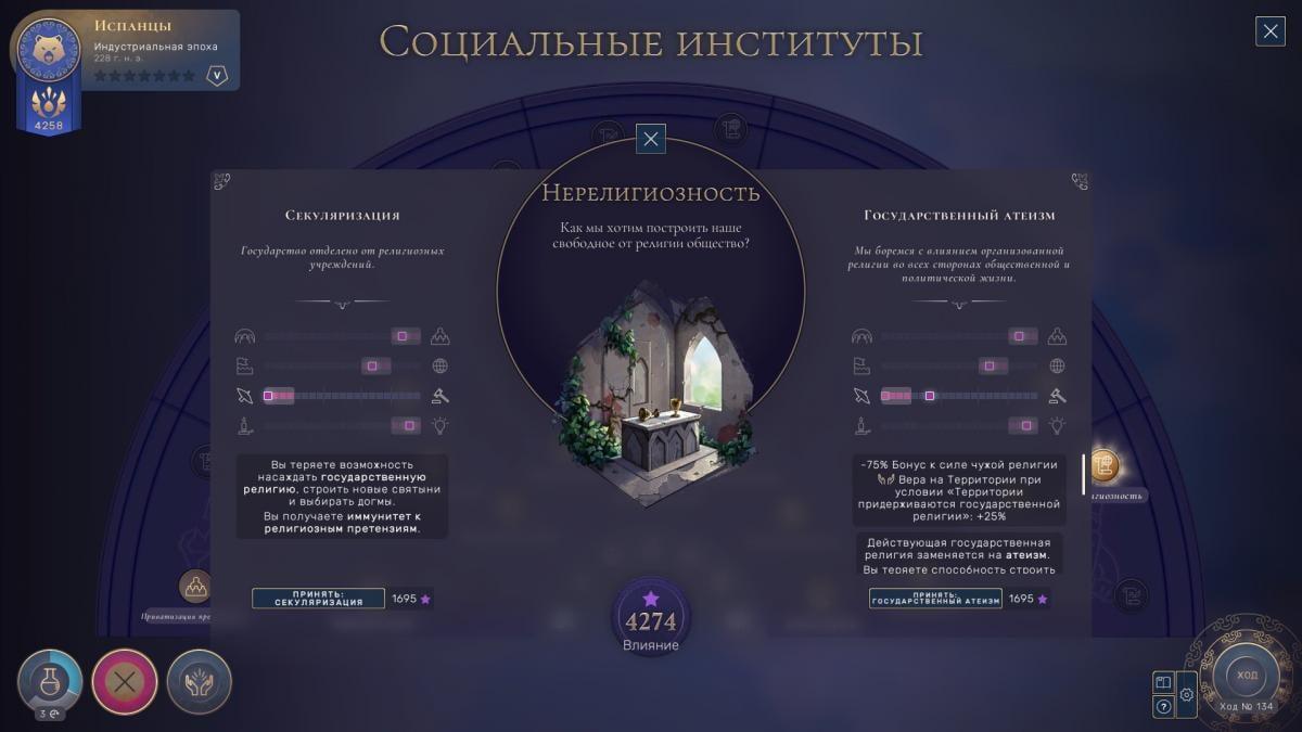 Вибір соціального інституту / скріншот