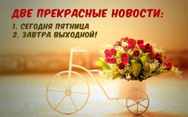 З п'ятницею листівки \ / фото klike.net
