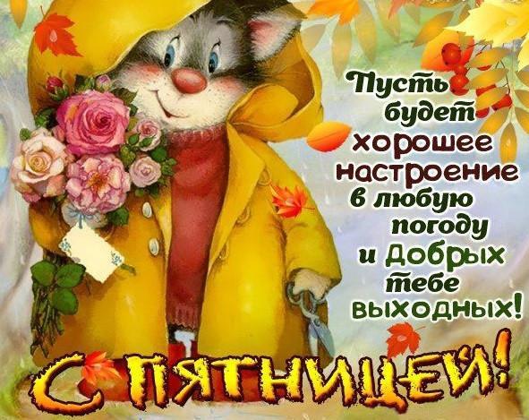 Привітання з п'ятницею / фото klike.net
