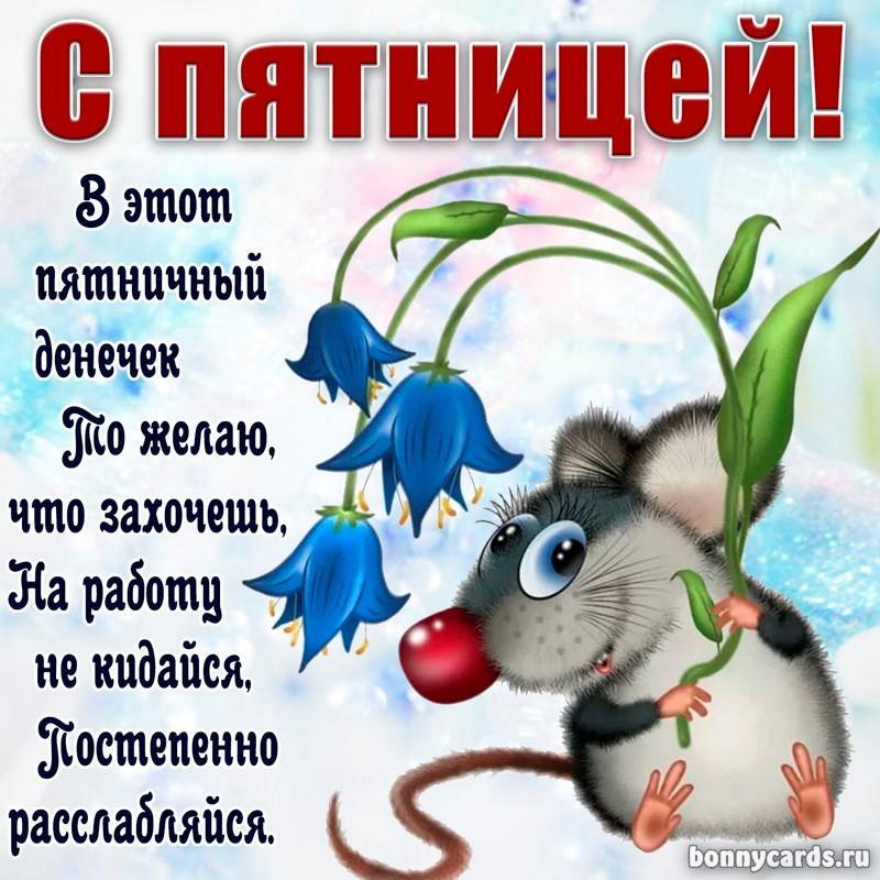 Привітання з п'ятницею картинки / фото bonnycards.ru