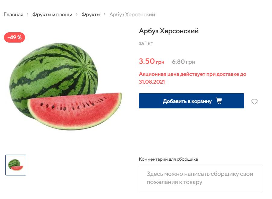 """Скриншот """"ЕКО-маркет"""""""